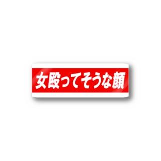 おんなぐ原価(各色) Stickers
