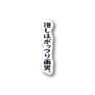 「推しはがっつり雨男」 Stickers