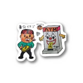 養分イナゴとATMくん Stickers