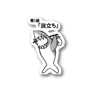 第1話「旅立ち」 Stickers