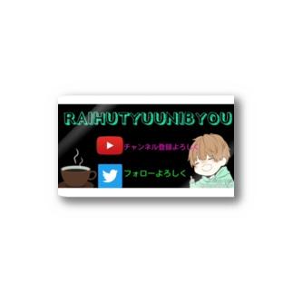 ライフ中二病公式商品 Stickers