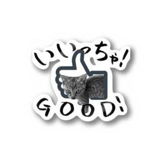 宮城の方言いいっちゃ猫 Stickers