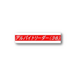 アルバイトリーダー Stickers