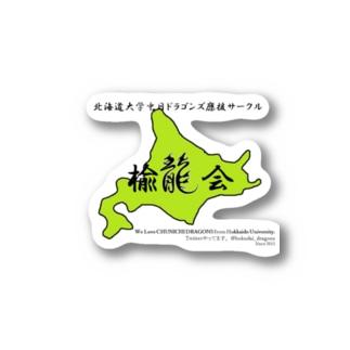 楡龍会 Stickers