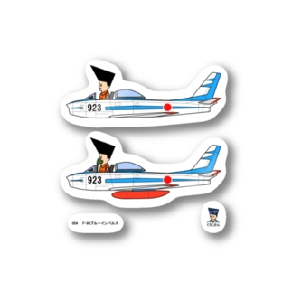 004 F86ブルーインパルス(くうじさん) Stickers