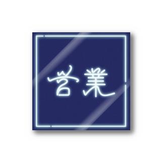えーぎょー Stickers