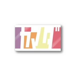 ヤマダさん名入れグッズ(カタカナ)難読? 苗字  Stickers