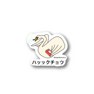白鳥×くしゃみ new16creative Stickers