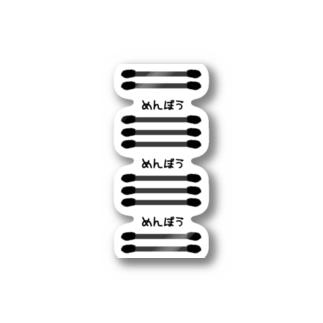 めんぼう Stickers