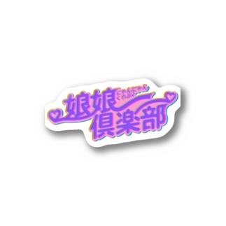 娘娘ステッカー Stickers