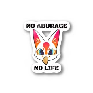 のーあぶらげ のーらいふ Stickers