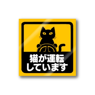 Washiemon and Ai-chan's Shopの猫が運転しています Stickers
