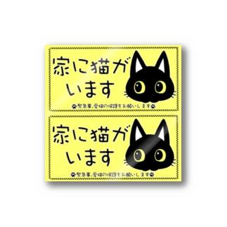 にゃんこサポート長久手の家に猫がいます Sticker