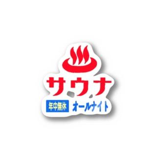 レトロサウナ Stickers