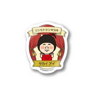吉本新喜劇【Stage】 酒井藍 Stickers