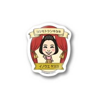 吉本新喜劇 公式SUZURI商店の吉本新喜劇【Stage】 井上安世 Stickers