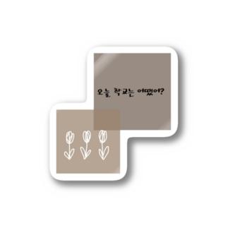 오늘 학교는 어땠어? 韓国語❁文字グッズ Stickers