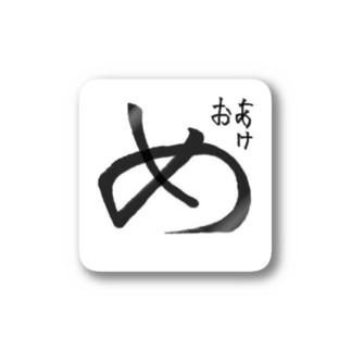 あけお「め」ステッカー Stickers