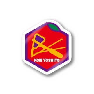 原田専門家のパ紋No.2870 KOIE Stickers