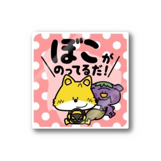 ぼこがのってるだ!(ピンク) Stickers