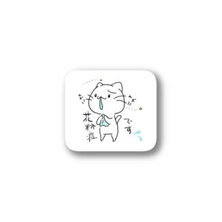 花粉症 Stickers