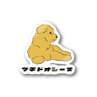 マチドオシーヌ|変な犬図鑑 No.004 Stickers