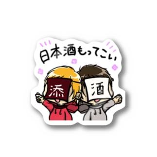 日本酒もってこい! Stickers