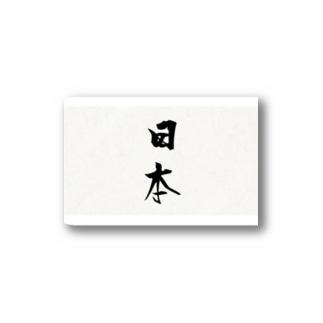 書道(行書体)  縦文字 「日本」 Stickers