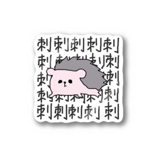 刺す気満々のハリネズミ Stickers