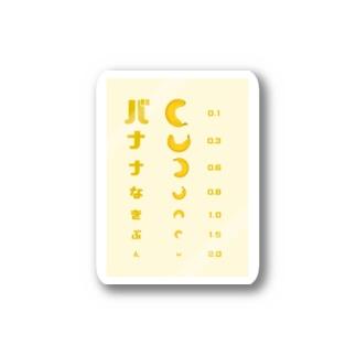 バナナ 視力検査 (背景アイボリー) Stickers