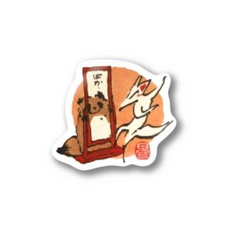 狐と狸のばかしあい「鏡」 Sticker