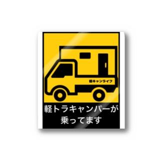 軽キャンパーが乗ってます Stickers