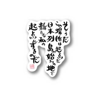 起点・糸魚川  表題歌筆文字バージョン(雑貨) Stickers