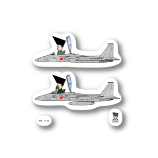 ろっこの012 F15(くうじさん) Stickers