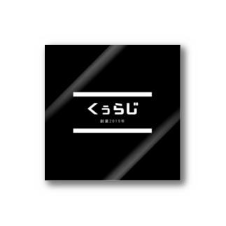 くぅらじステッカー(b) Stickers