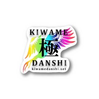 極DANSHI by Kiz Original Design ステッカー