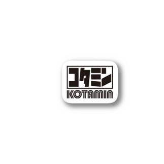 【太文字】コタミングッズ Stickers