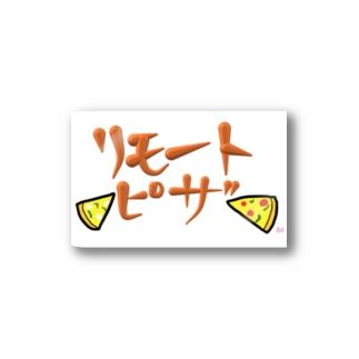 【4】リモートピザ。 Stickers