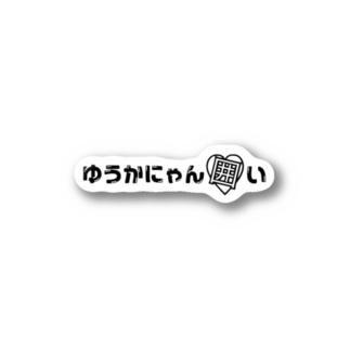 ゆうかにゃんステッカー Stickers