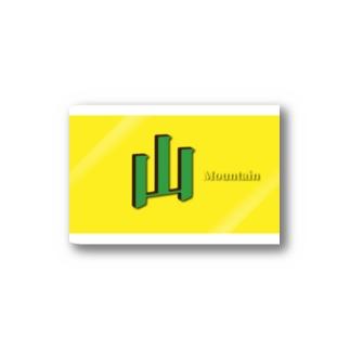 山 Stickers