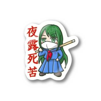 【SHOWROOM】カヤコミ番長(文字あり)【オリジナルアバター】 Stickers