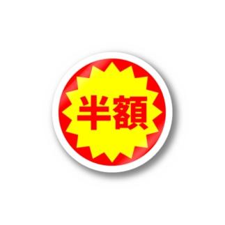 半額シリーズ Stickers