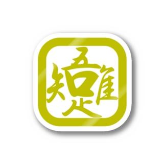 moji 吾唯知足  角 (ステッカー) Stickers