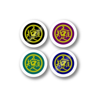 moji 吾唯知足 丸 4 (ステッカー) Stickers