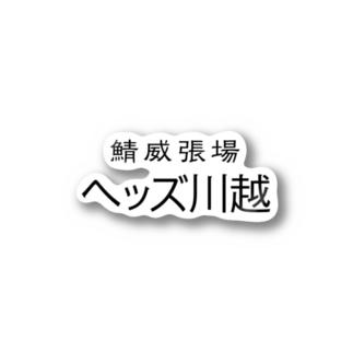 鯖威張場ヘッズ川越 Sticker