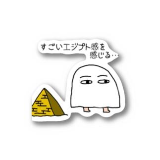 すごいエジプト感を感じてるメジェド Stickers