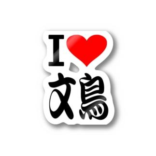愛 ハート 文鳥 ( I  Love 文鳥 ) Stickers