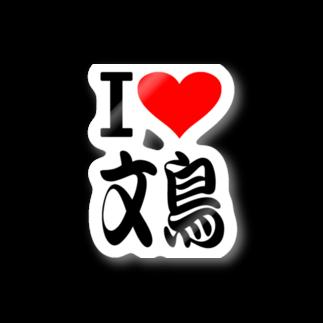 AAAstarsの愛 ハート 文鳥 ( I  Love 文鳥 ) Stickers