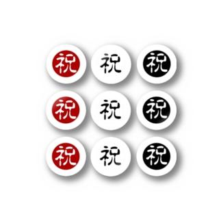 Washiemon and Ai-chan's Shopの祝われるステッカー Stickers