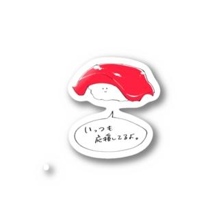 やさしいすし Stickers